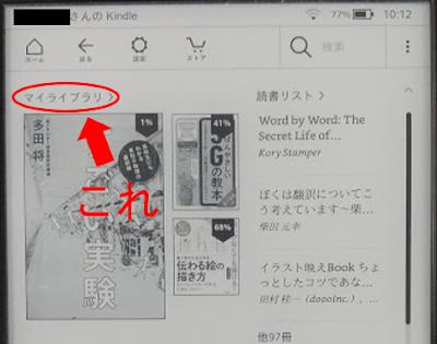 Kindle端末からの本の削除方法その1_ホーム画面のマイライブラリ