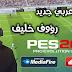 طريقة اضافة التعليق العربي رؤوف خليف للعبة بيس 2019 موبايل PES 2019 Mobile من ميدفاير و ميجا