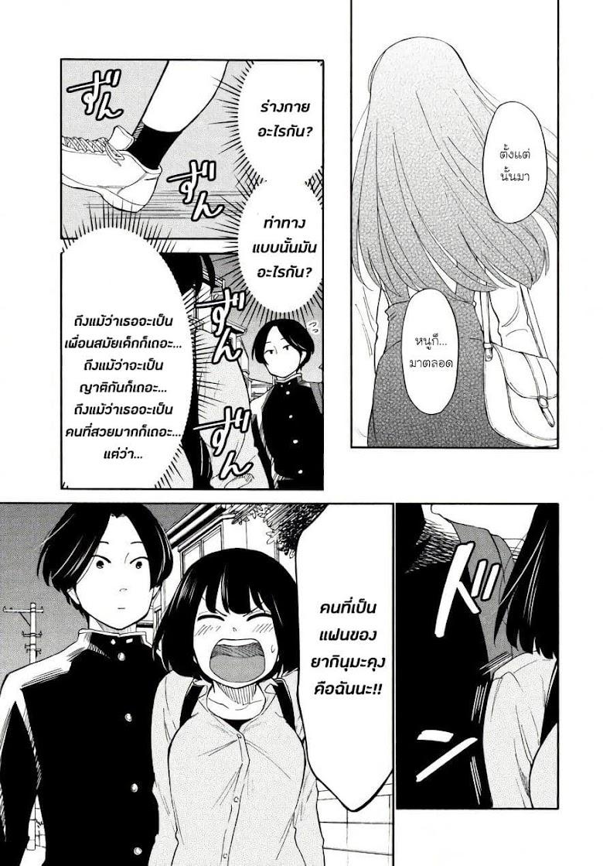 Oogami-san, Dadamore desu - หน้า 31