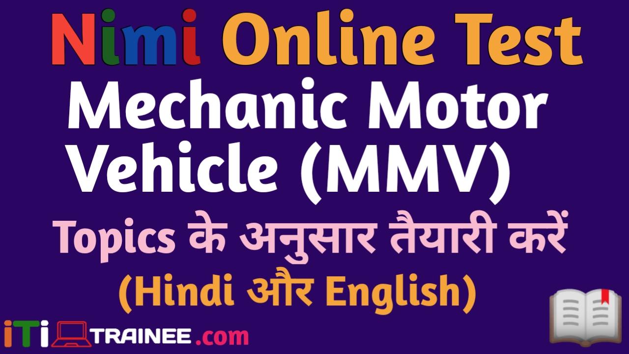 Nimi Online Test iTi Mechanic Motor Vehicle (MMV) Trade Syllabus Hindi | English