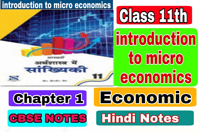 Class 11 Economics CBSE Notes And Important Question chapter 1 परिचय introduction to micro economics ( सांख्यिकी ) in hindi Medium 2019 , 2020