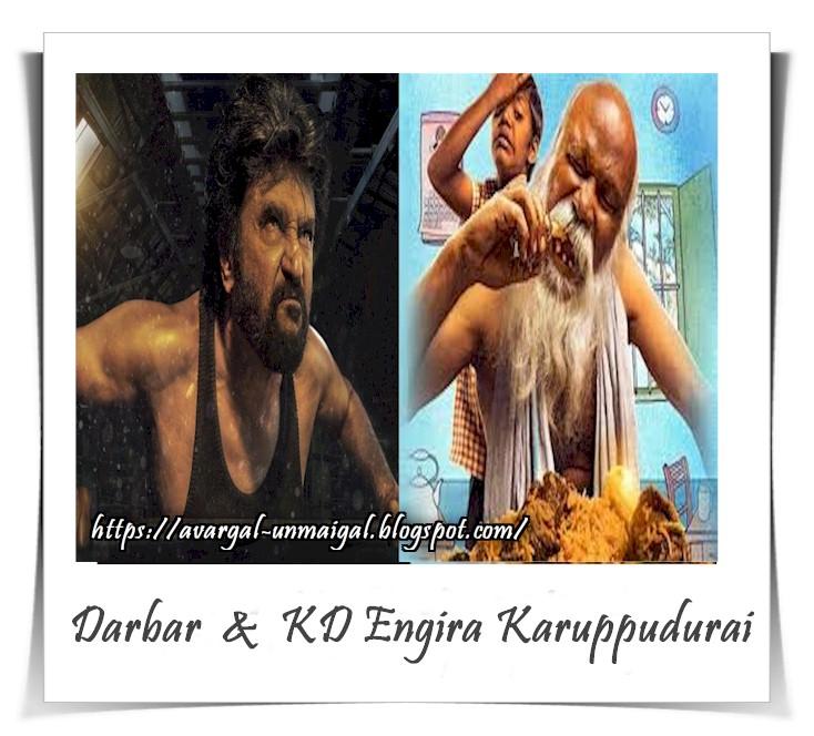 https://avargal-unmaigal.blogspot.com/2020/02/darbar-and-kd-engira-karuppudurai-film.html