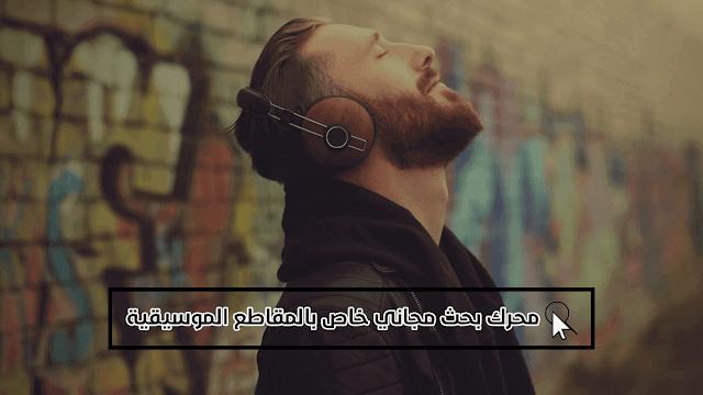 أفضل موقع للبحث عن أي أغنية تريدها للإستماع أو تحميلها MP3 بجودة عالية