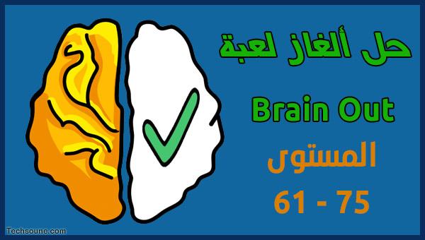 حل ألغاز لعبة Brain Out - المستوى 61 إلى 75