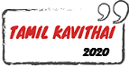 TAMIL KAVITHAIGAL 2020- BEST KAVITHAIGAL WITH IMAGES