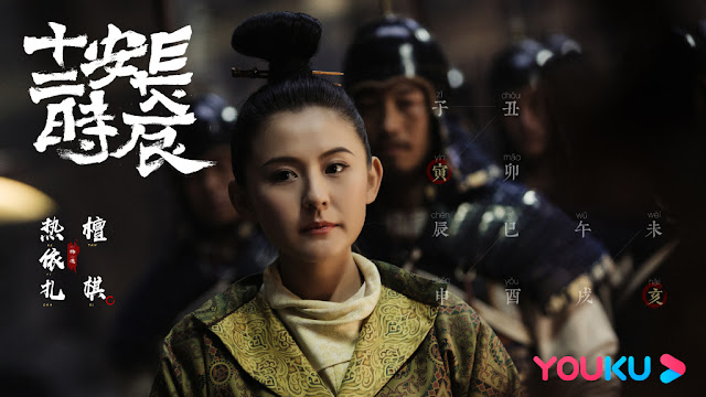 the longest day in chang'an cast Reyizha