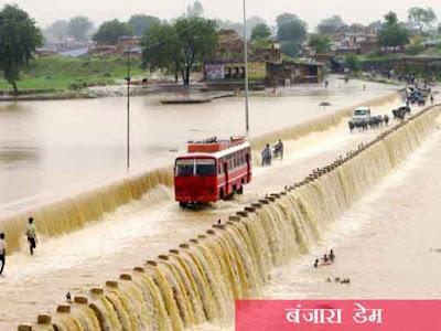 बंजारा डैम Bajara Dam Sheopur