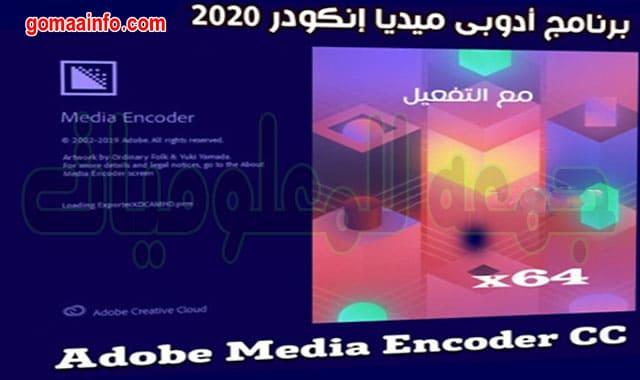 تحميل برنامج أدوبى ميديا إنكودر 2020 | Adobe Media Encoder CC v14.3.0.39