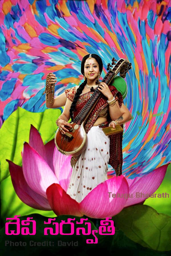 సరస్వతీ మంత్రము - Saraswathi Mantramu