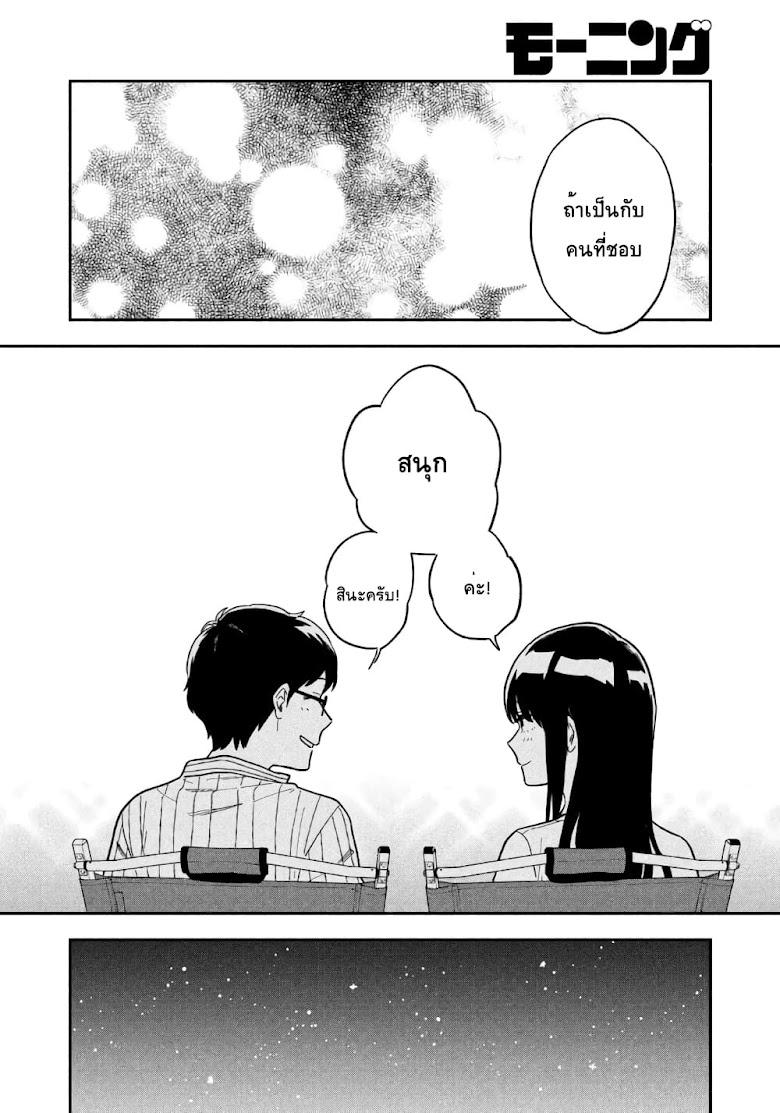 Yaiteru Futari - หน้า 36