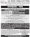 Madhya Bhotekoshi Jalavidyut Company Issued IPO from 2077-01-21