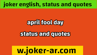 April Fool's Day 2021: Wishes, funny messages, jokes and whatsapp status. A collection of funny april fool sms, april fool text messages, sayings - joker english