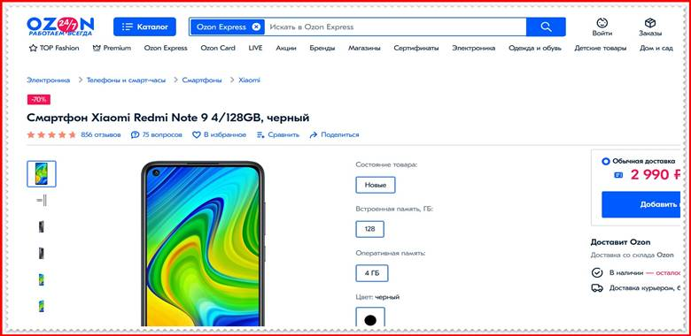[ЛОХОТРОН] sale.note-onlines-ru.xyz - Отзывы, обман!