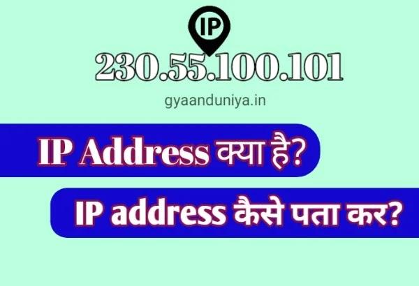 IPv4 vs IPv6, IP Address क्या है?, What is IP address in Hindi