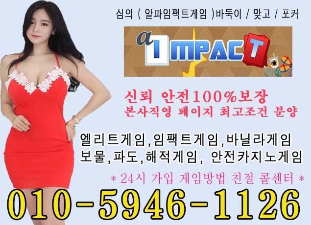 impact008.jpg