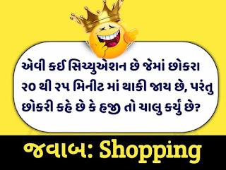 Paheliya in Gujarati