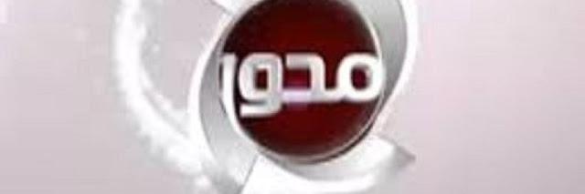 تردد قناة المحور على النايل سات 2019 التردد الجديد لقناة Al Mehwar بعد التغيير