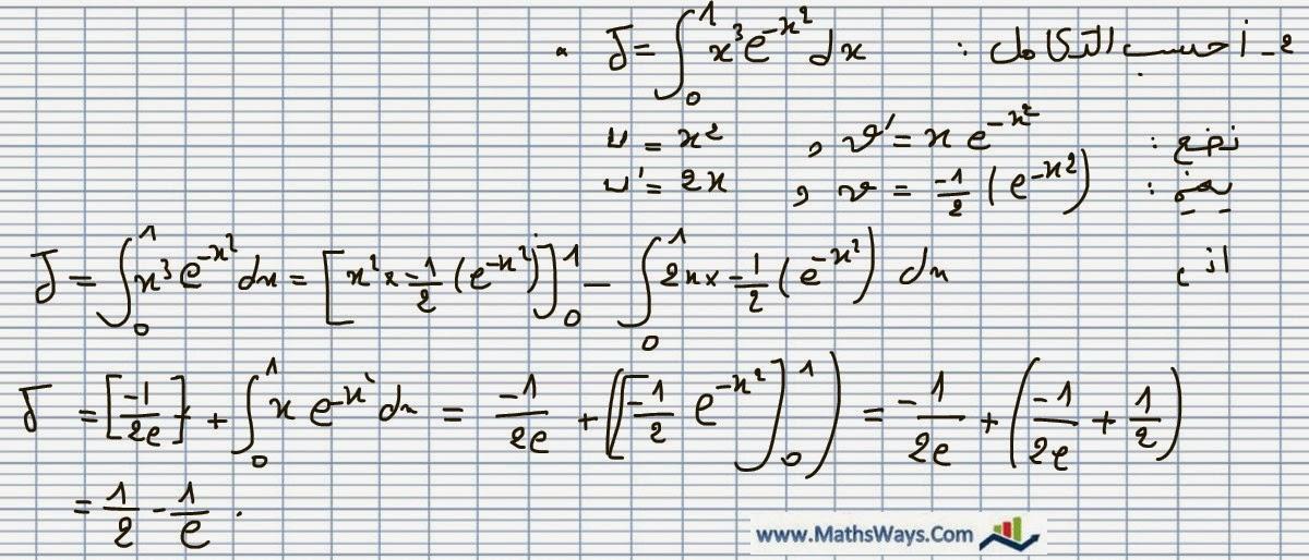 سلسلة حساب التكامل - س2- Calcul d'integrale