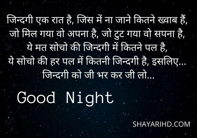 Good Night Image Shayari in Hindi