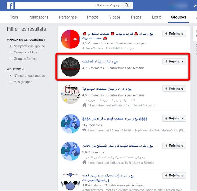 الربح من الانترنت في الجزائر
