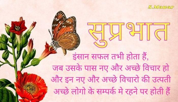 Good Morning Message in Hindi | Good Morning Wishes in HIndi