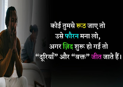2 line rishte quotes in hindi