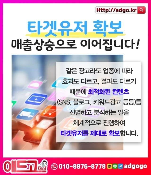 전남인스타그램마케팅