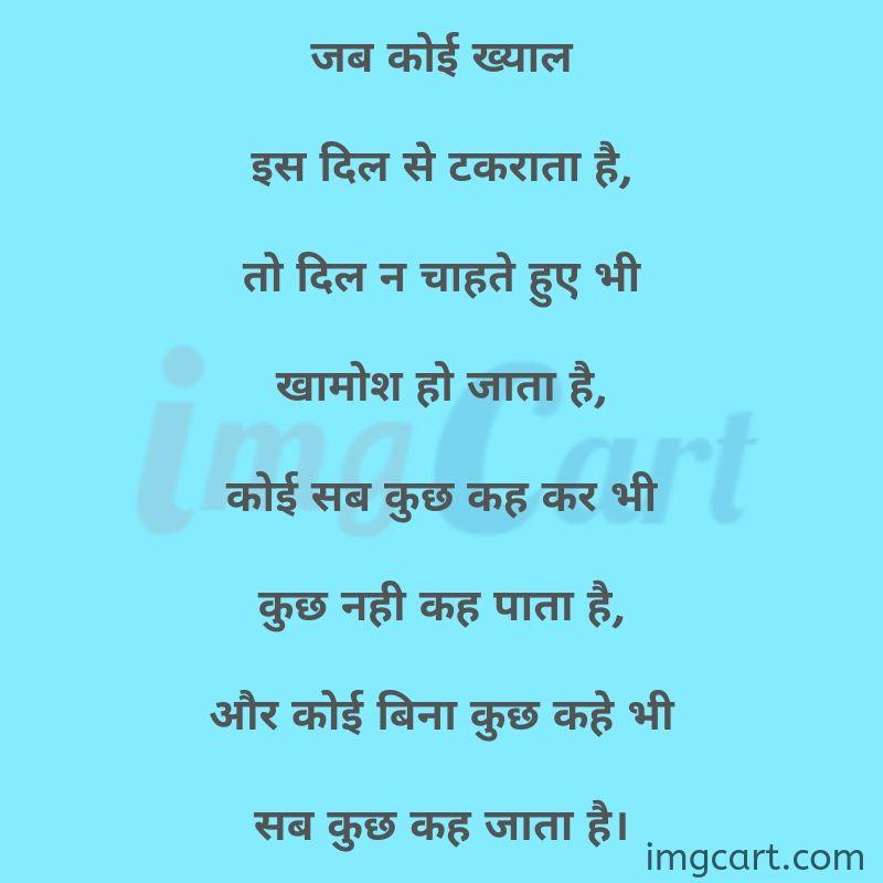 Sad Shayari Image in Hindi Download