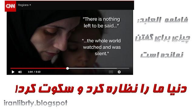 فاطمه العابد Fatemeh Alabed