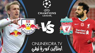 مشاهدة مباراة لايبزيج وليفربول بث مباشر اليوم 16-02-2021 في دوري أبطال أوروبا