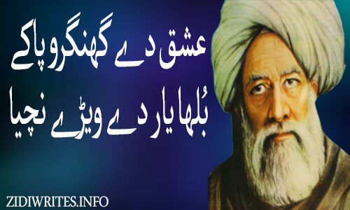 Baba Bulleh Shah Poetry 2019 | Sad Poetry (Best Punjabi Poetry) Baba