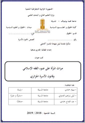 مذكرة ماستر: ميراث المرأة على ضوء الفقه الإسلامي وقانون الأسرة الجزائري PDF