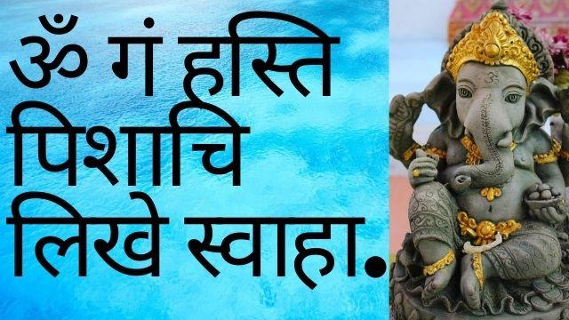 Ganpati-Bappa-Marathi-Mantra