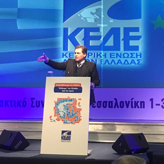 Τοποθέτηση του Δημάρχου Άργους Μυκηνών στο ετήσιο συνέδριο της ΚΕΔΕ (βίντεο)