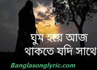 Ghum Hoye Ajj