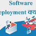 Software Deployment क्या है?
