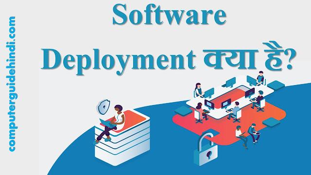 Software Deployment क्या है?