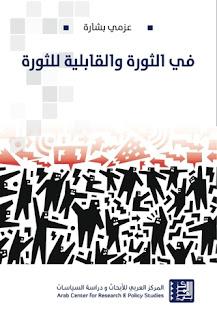 كتاب في الثورة والقابلية للثورة / عزمي بشارة كتب روايات كتاب رواية تحميل pdf الأدب العالمي