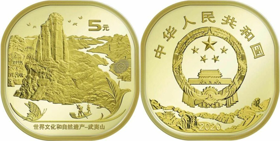 China 5 yuan 2020 - Wuyi Mountains