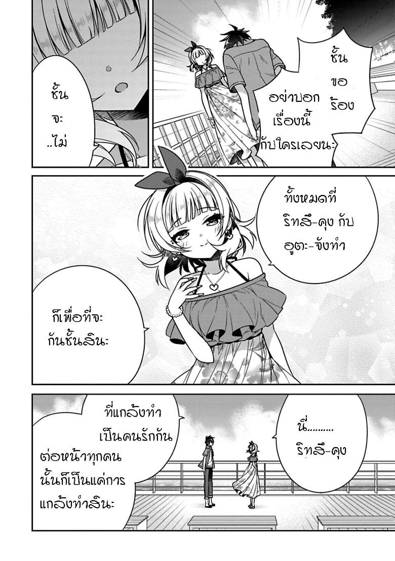 Siscon Ani to Brocon Imouto ga Shoujiki ni Nattara - หน้า 4