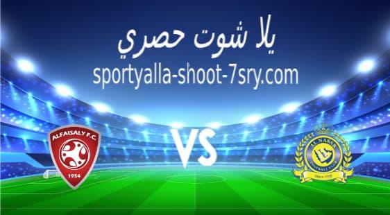 نتيجة مباراة النصر والفيصلي اليوم 4-4-2021 كأس خادم الحرمين