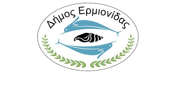 Αναβάλλονται οι εκδηλώσεις της Παρασκευής 3/9 στο Δήμο Ερμιονίδας