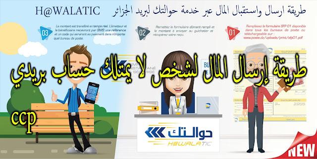 طريقة ارسال واستقبال المال عبر خدمة حوالتك H@WALATIC لبريد الجزائر