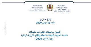 مواصفات اختبارات امتحانات الكفاءة المهنية دورة 2020