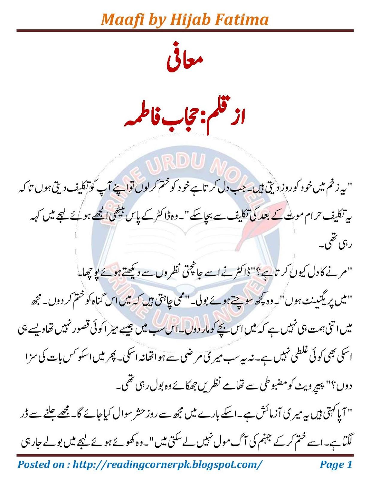 Maafi By Hijab Fatima Rape Based Forced Marriage Urdu Novel
