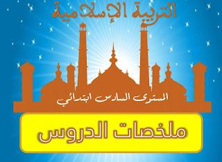 جميع ملخصات دروس التربية الإسلامية للمستوى السادس ابتدائي