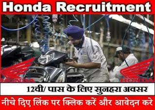 12th Pass Fresher Candidates Urgent Job Vacancy in Honda Motorcycle & Scooter Pvt. Ltd Vithalapur, Gujarat Plant