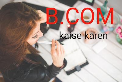 B.com kya hai kaise Karen b.com