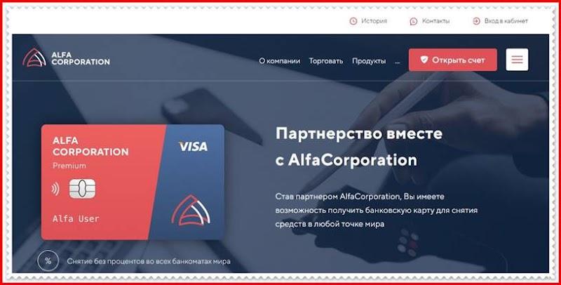 Мошеннический сайт alfacorp.ltd – Отзывы, развод! Компания Alfa Corporation мошенники