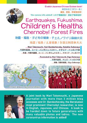 Click below!!!  English/Chinese/Japanese book by Mari Takenouchi and Yuri Bandazhevsky!